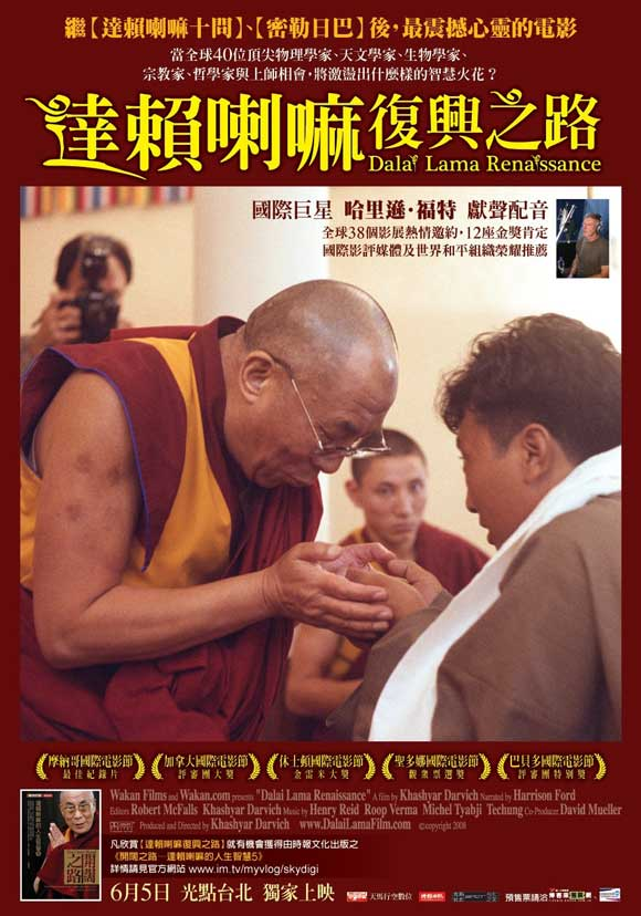 The 'Dalai Lama Renaissance' film premiered in Tawain to sold out audiences, rave reviews and attacks from the Chinese Government.